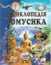 Всезнайко. Енциклопедія Чомусика