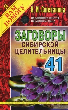 Степанова Н.И. Заговоры Сибирской целительницы (41)