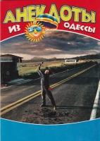 Анекдоты из Одессы (мужик)