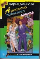 Донцова Д. Архитектор пряничного домика