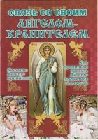 Связь с Ангелом-Хранителем