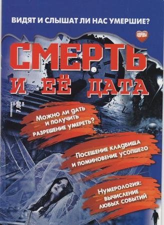 Смерть и ее дата