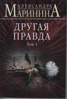 Маринина Александра. Другая правда 1 том.