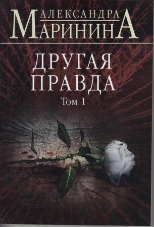 Маринина А. Другая правда 1 том.