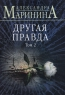 Маринина Александра. Другая правда 2 том.