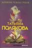 Полякова Т. Дневник чужих грехов