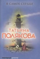 Полякова Т. В самое сердце