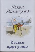 Метлицкая М. В тихом городке у моря