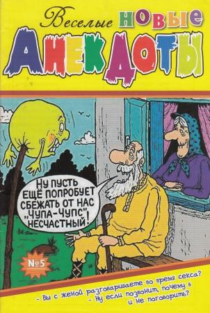Веселые анекдоты №05/13