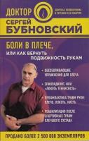 Бубновский С.М. Боли в плече или как вернуть подвижност