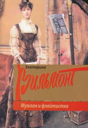Вильмонт Е. Мужлан и флейтистка