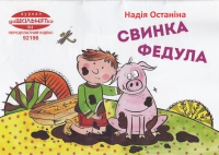 Свинка Федула