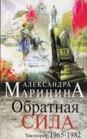 Маринина А. Обратная сила 2 том.