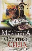 Маринина А. Обратная сила 3 том.