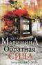 Маринина А. Обратная сила 1 том.