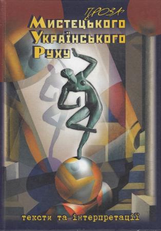 Шліпленко С. Проза мистецького українського руху