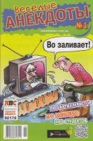 Веселые анекдоты №01/18