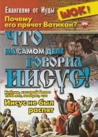 Евангелие от Иуды