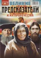 Великие предсказатели и их пророчества