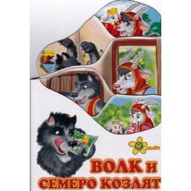 Волк и семеро козлят (рус). Чарівні сходинки