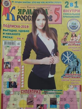 Ярмарка кроссвордов №5/19