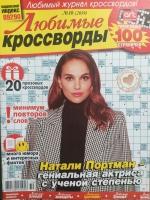 Любимые кроссворды №10/19