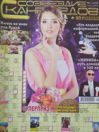 Созвездие сканвордов №7/18