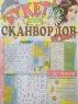 Букет сканвордов. Эрудит №12/19