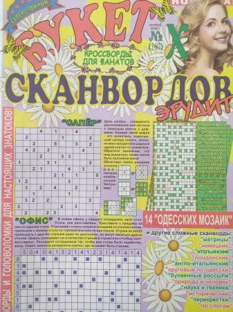 Букет сканвордов. Эрудит №10/18