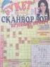Букет сканвордов. Крупный шрифт №12/19