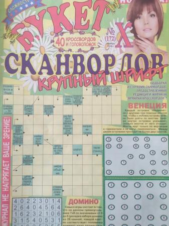 Букет сканвордов. Крупный шрифт №10/19