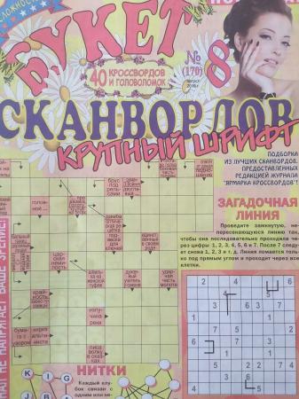 Букет сканвордов. Крупный шрифт №8/19