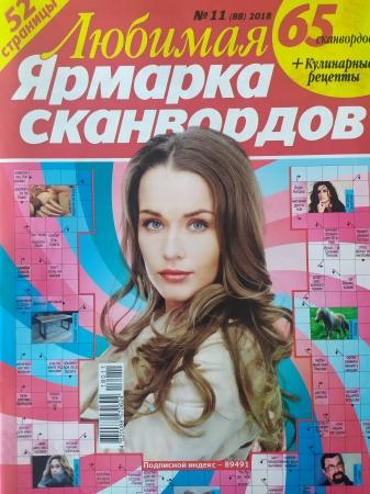 Любимая Ярмарка сканвордов №11/18