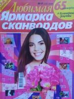 Любимая Ярмарка сканвордов №9/20