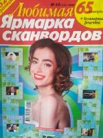 Любимая Ярмарка сканвордов №10/20