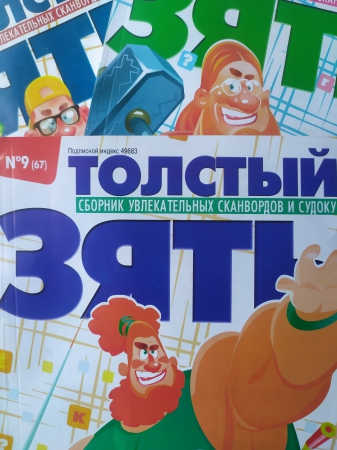 "Набор ""Стандарт"". Толстый Зять - 5шт."