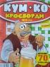 Кум-ко кросворди №9/20