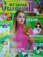 Мозайка сканвордов №11/20