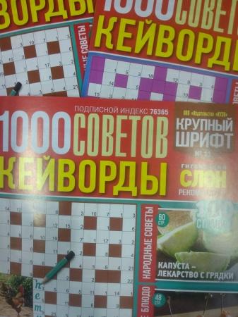 "Набор ""Мини"". Кейворды. 1000 советов - 3шт."