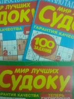 """Набор """"Мини"""". Мир Лучших судоку - 3шт."""