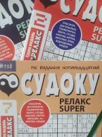 Судоку. Релакс Super
