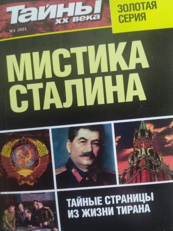 Тайны ХХ века. Золотая серия №1/21