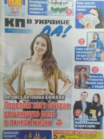 КП в Украине №10-9/21
