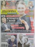 Экспресс газета №10/21