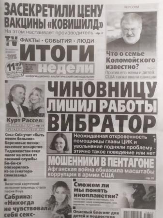 Итоги недели №10/21