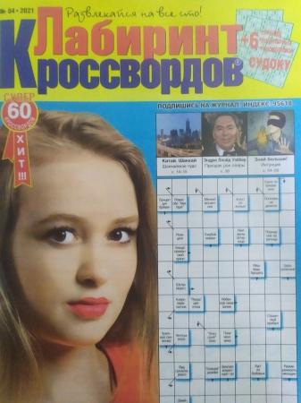 Лабиринт кроссвордов №4/21