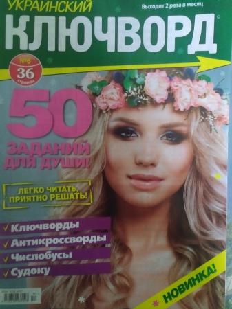 Украинский ключворд. 1000 секретов №6/21