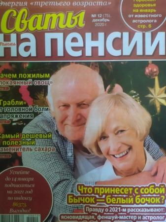 Сваты на пенсии №12/20