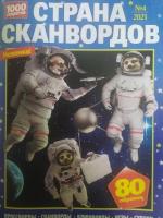 Страна сканвордов. 1000 секретов №4/21