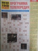 Теленеделя. Программа телепередач №12/21